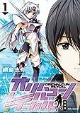 オリハルコン レイカル 新装版 (1) (IDコミックス REXコミックス)