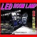11点セット ノア/ヴォクシー 60系 11点フル LEDルームランプセット