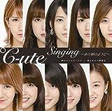 夢幻クライマックス/愛はまるで静電気/Singing~あの頃のように~(初回生産限定盤C)(DVD付)
