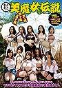 五十路四十路 美魔女伝説 其の弐 マンビラフェロモンは横綱級の変態妻10人5時間 DVD