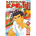 江戸前の旬 45―銀座柳寿司三代目 (ニチブンコミックス)