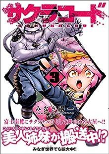サクラコード 3巻 <電子版特典付き> (ガムコミックスプラス)