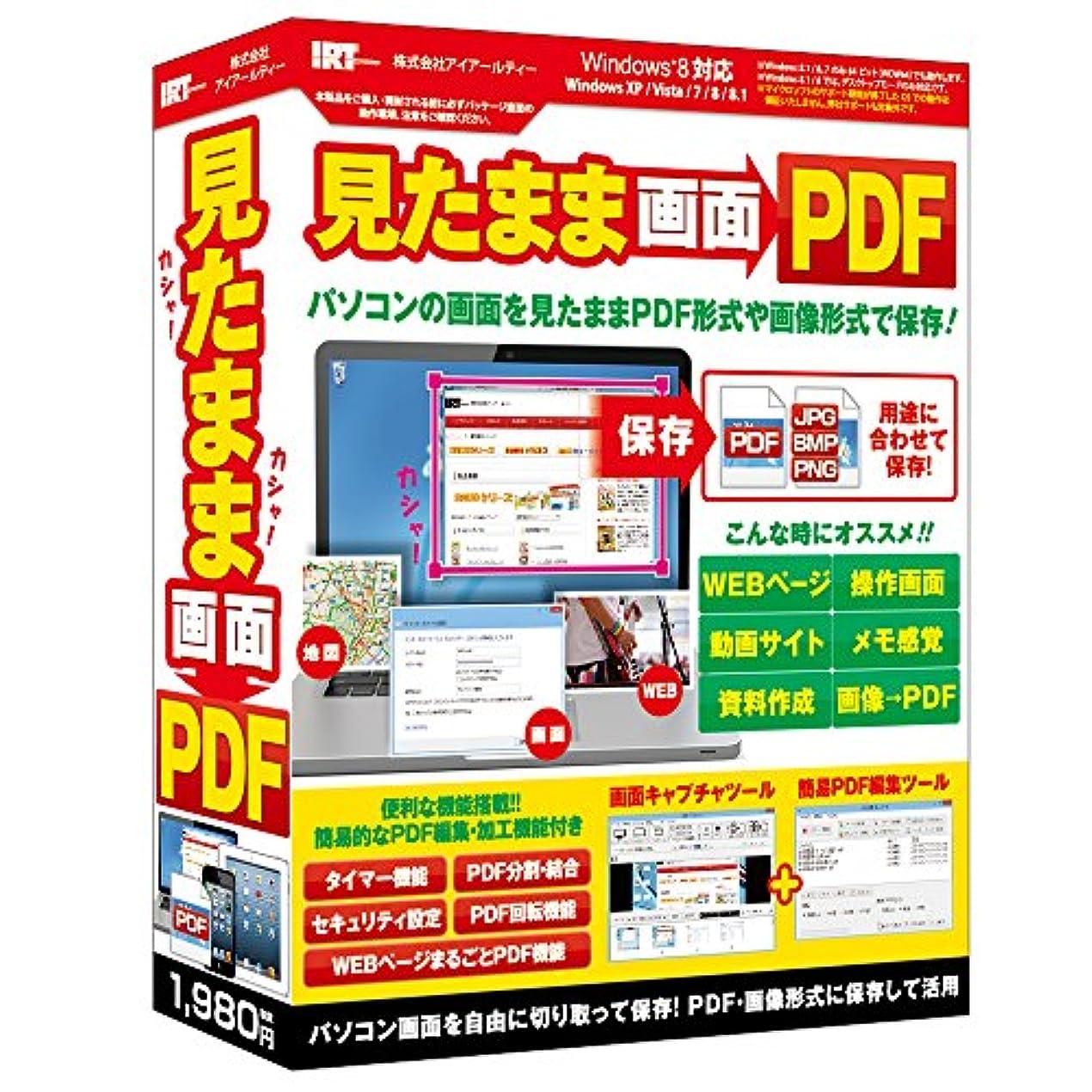 導体鮮やかな最も早い見たまま画面PDF