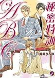 秘密特訓ABC (kobunsha BLコミックシリーズ)