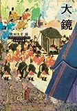 大鏡 ビギナーズ・クラシックス 日本の古典 (角川ソフィア文庫) [kindle版]