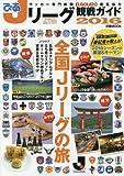 ぴあJリーグ観戦ガイド2016 (ぴあMOOK)