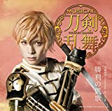 勝利の凱歌(プレス限定盤E) / 刀剣男士 formation of 三百年