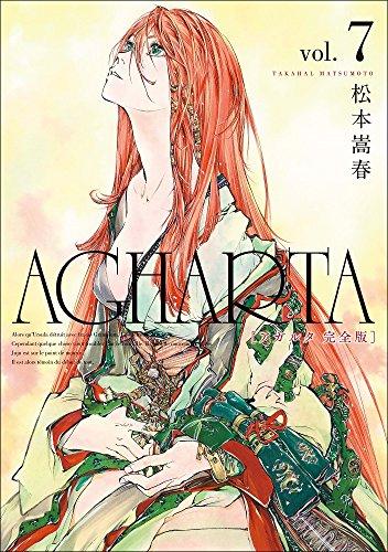 AGHARTA - アガルタ - 【完全版】 7巻 (ガムコミックス)の詳細を見る