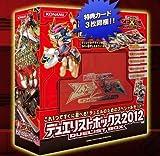 遊戯王ゼアル OCG デュエリストボックス2012