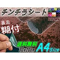 A.P.O(エーピーオー) チンチラ (A4) 茶■20×30cm 裏面糊付き クラッシュベルベット 生地 張り替え