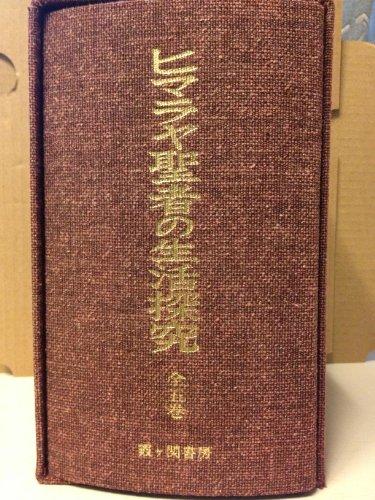 ヒマラヤ聖者の生活探求 全5巻