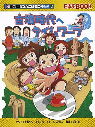古墳時代へタイムワープ (歴史漫画タイムワープシリーズ 通史編2)