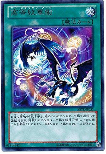 遊戯王 ABYR-JP055-R 《高等紋章術》 Rare