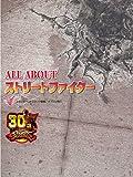ストリートファイター 30th アニバーサリーコレクション インターナショナル (【特典】「ALL ABOUT ストリートファイター 30周年復刻版」 同梱) - PS4 画像