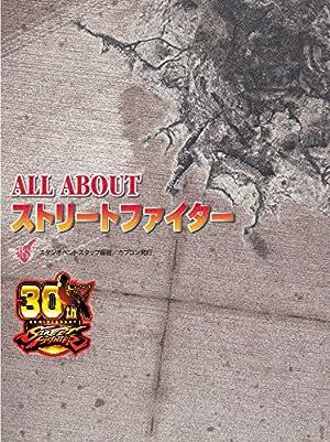 ストリートファイター 30th アニバーサリーコレクション インターナショナル (【特典】「ALL ABOUT ストリートファイター 30周年復刻版」 同梱) - PS4