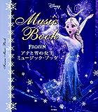 アナと雪の女王ミュージック・ブック
