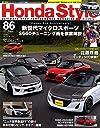 Honda Style (ホンダ スタイル) 2017年8月号 Vol.86