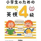 小学生のための はじめての英検4級