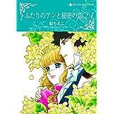 ふたりのアンと秘密の恋 2 (ハーレクインコミックス)
