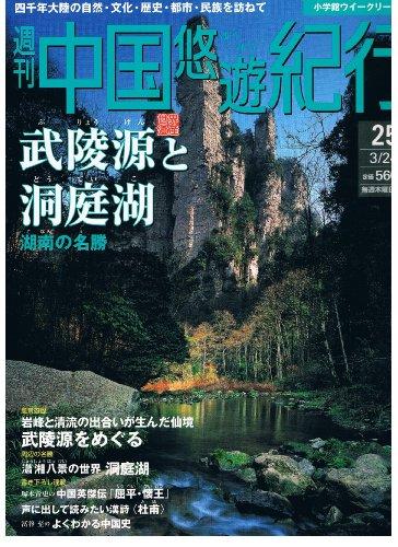 週刊中国悠遊紀行 25 武陵源と洞庭湖