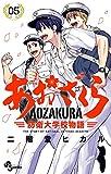あおざくら 防衛大学校物語 5 (少年サンデーコミックス)