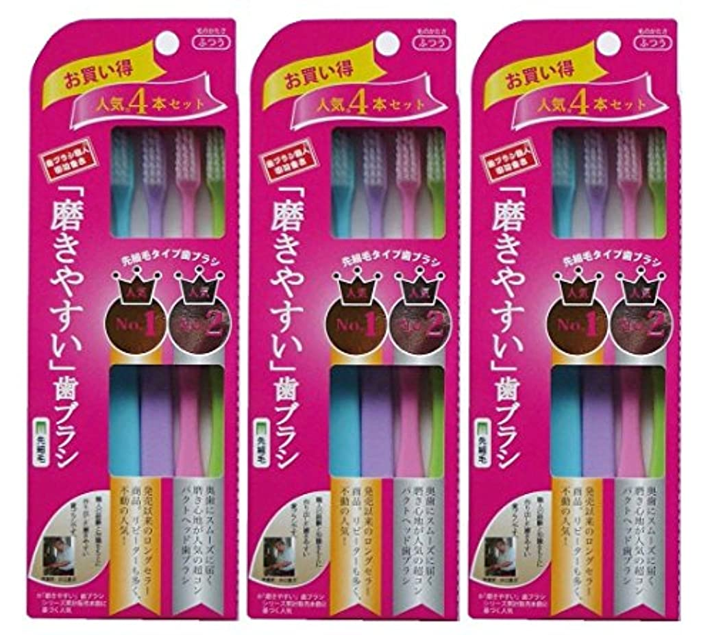 ライム最高着実に磨きやすい歯ブラシ 人気 No.1 No.2 先細毛 LT-21 4本組×3個セット