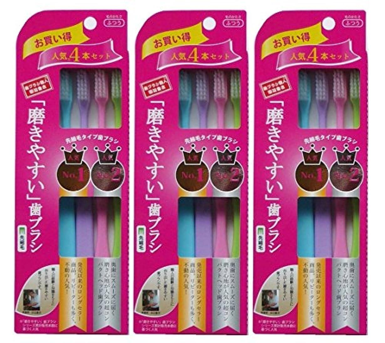 配管来て不実磨きやすい歯ブラシ 人気 No.1 No.2 先細毛 LT-21 4本組×3個セット