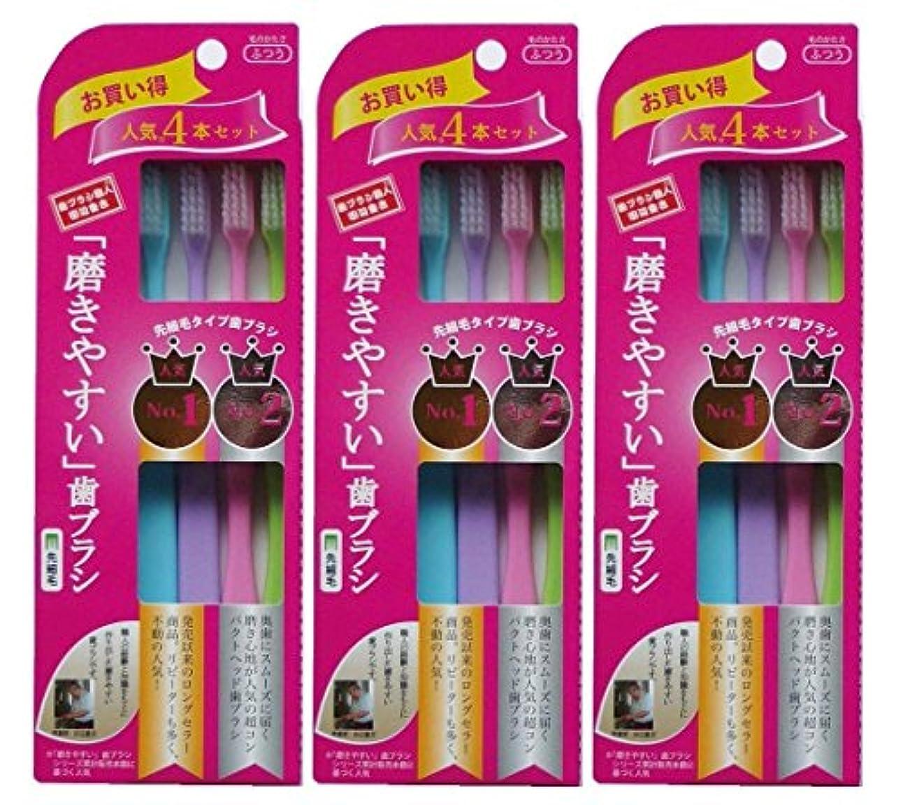 フェロー諸島負担影響力のある磨きやすい歯ブラシ 人気 No.1 No.2 先細毛 LT-21 4本組×3個セット