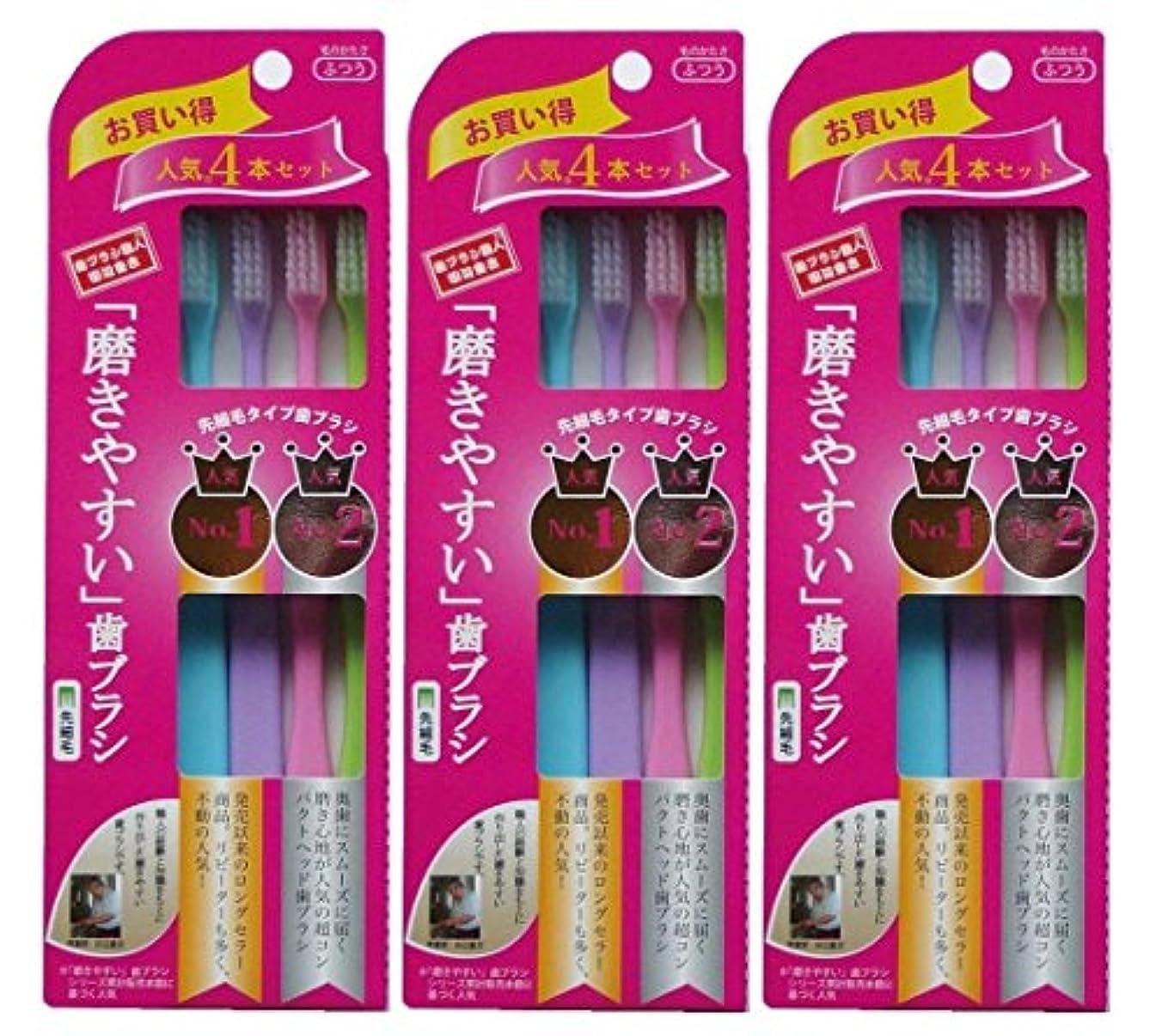 治世ぶら下がる加速度磨きやすい歯ブラシ 人気 No.1 No.2 先細毛 LT-21 4本組×3個セット