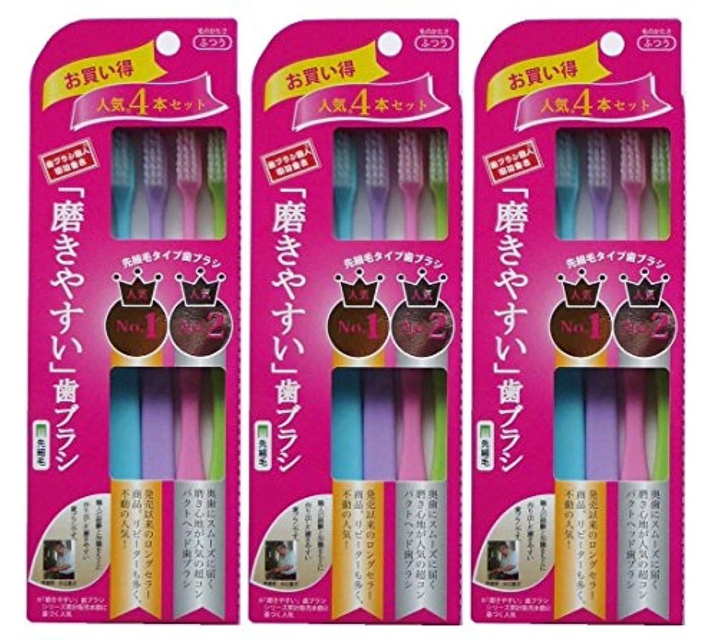 区アート傀儡磨きやすい歯ブラシ 人気 No.1 No.2 先細毛 LT-21 4本組×3個セット
