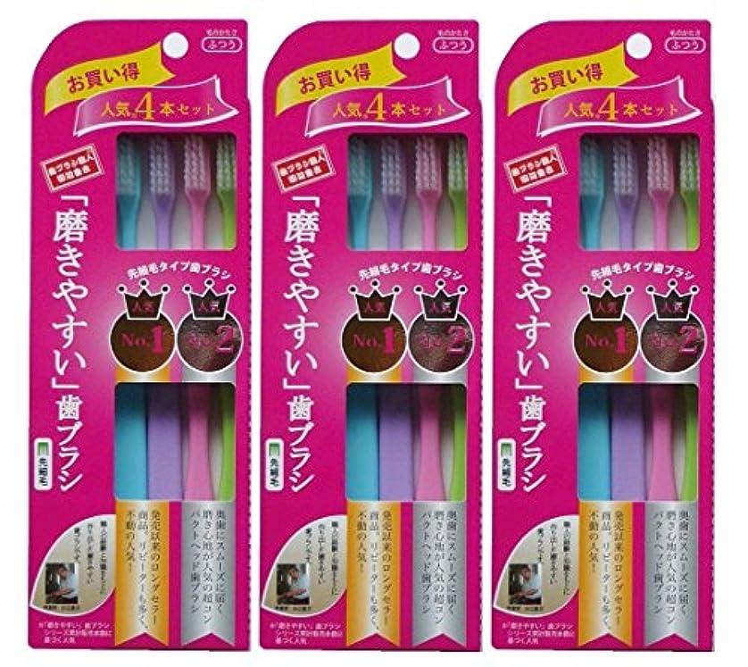 浅いラッカス覚えている磨きやすい歯ブラシ 人気 No.1 No.2 先細毛 LT-21 4本組×3個セット