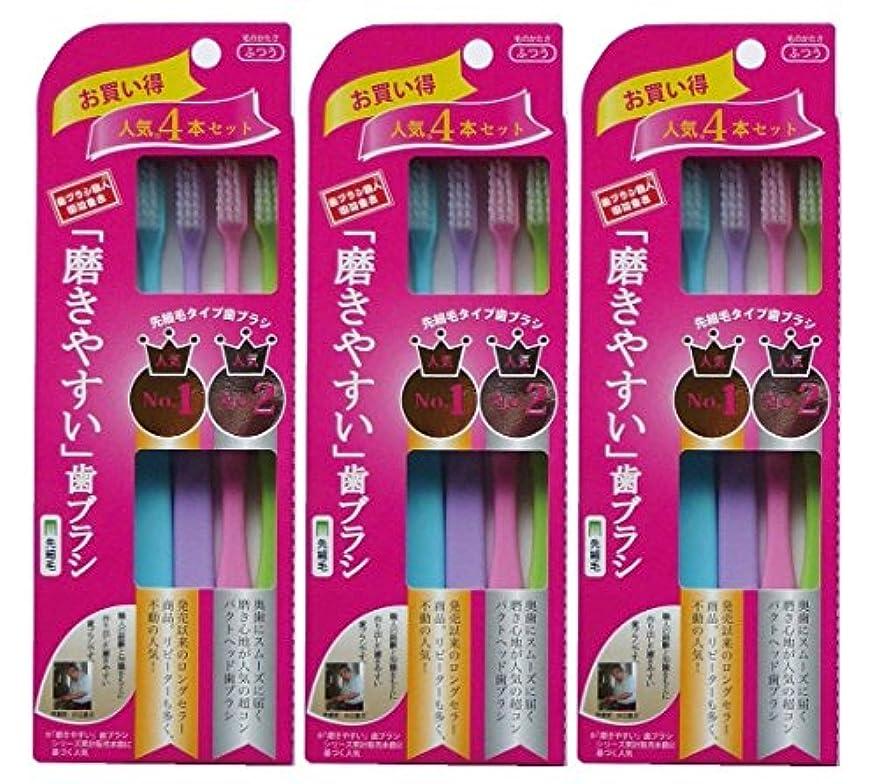 利得指標しかし磨きやすい歯ブラシ 人気 No.1 No.2 先細毛 LT-21 4本組×3個セット