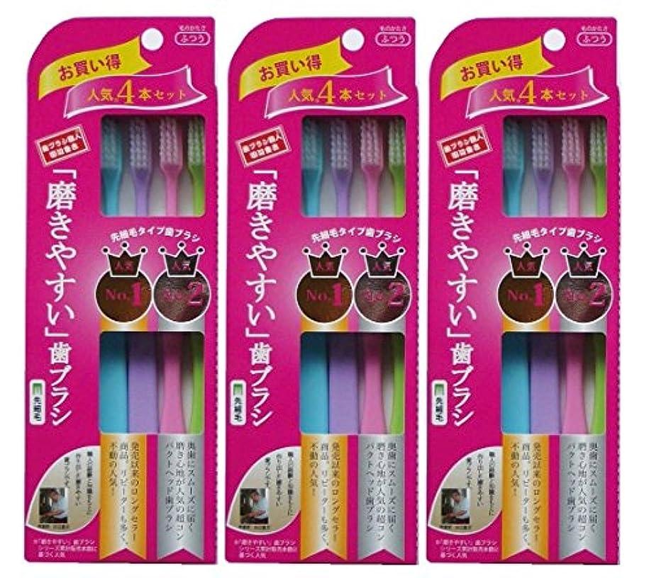 臭い確率ストッキング磨きやすい歯ブラシ 人気 No.1 No.2 先細毛 LT-21 4本組×3個セット