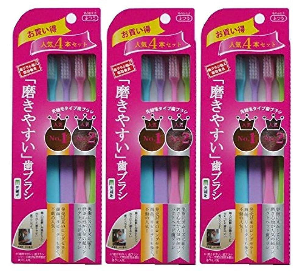 役に立つ臭いわかる磨きやすい歯ブラシ 人気 No.1 No.2 先細毛 LT-21 4本組×3個セット