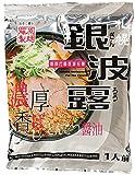 藤原製麺 札幌銀波露濃厚とんこつ醤油(乾燥) 117g×10袋
