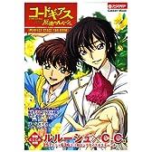 コードギアス反逆のルルーシュperfect stage fan book (Gakken Mook MOOKアニメディア)