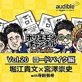 ホリエモンチャンネル for Audible-ロードバイク編-