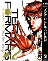 テラフォーマーズ 2 (ヤングジャンプコミックスDIGITAL)