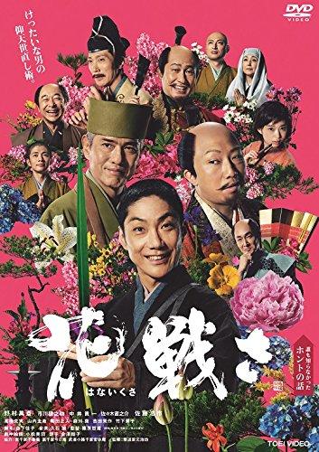 花戦さ[DVD]