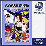 マジック・ツリーハウス 第5巻: SOS! 海底探険