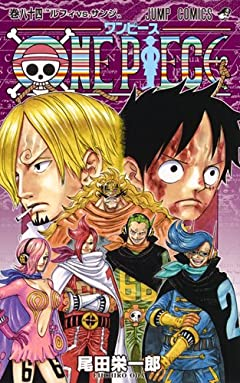 ONE PIECE -ワンピース-の最新刊