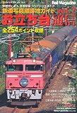 お立ち台通信 vol.7―鉄道写真撮影地ガイド (NEKO MOOK 1604)