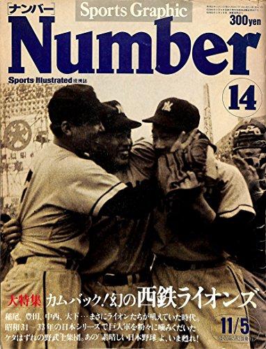 Number ナンバー 1980年 11月5日号 大特集=カムバック! 幻の西鉄ライオンズ