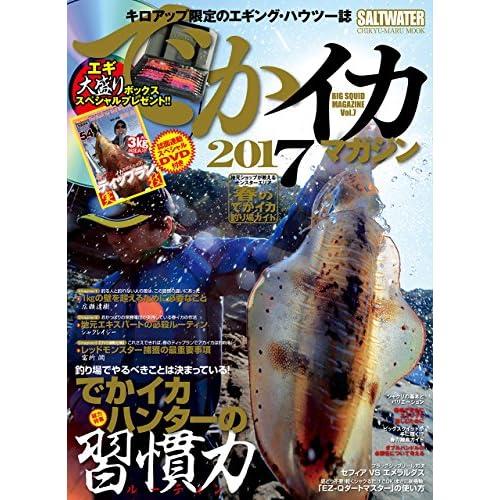でかイカマガジン Vol.7(2017) 総力特集:釣り場でやるべきことは決まっている!でかイカハンタ (CHIKYU-MARU MOOK SALT WATER)