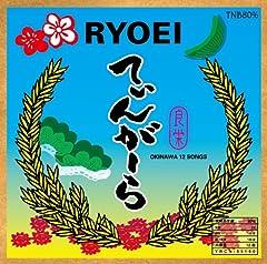 RYOEI「島風〜夢来人の唄〜」のCDジャケット