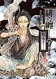 緋の纏 9巻 限定版 (IDコミックス ZERO-SUMコミックス)