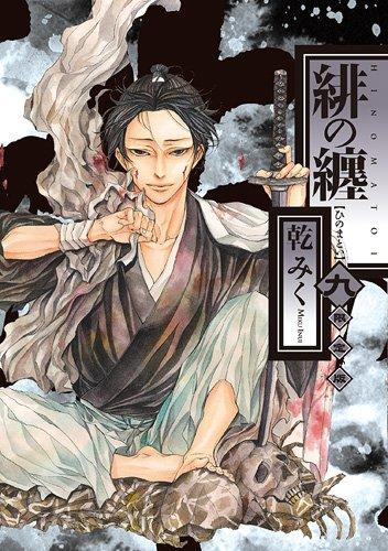 緋の纏 9巻 限定版 (IDコミックス ZERO-SUMコミックス)の詳細を見る