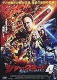 シャークネード4[DVD]