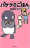 バケツでごはん(3) (ビッグコミックス)