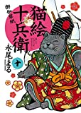猫絵十兵衛 ~御伽草紙~(10) (ねこぱんちコミックス)